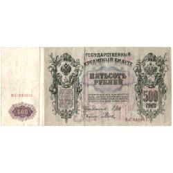 RUSKO - 500 Rubl 1912 - Mikuláš II.